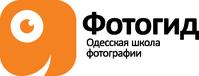 Школа фотографии ФОТОГИД